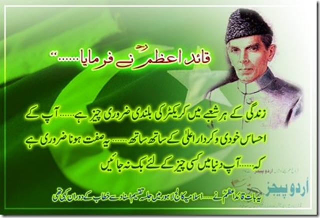 short essay on muhammad ali jinnah in urdu Muhammad ali jinnah was an influential political leader of india before partition and which he served for a short it was initiated by sir muhammad iqbal.