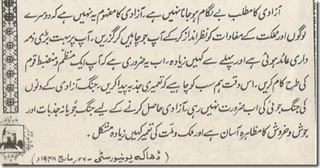 essay on quaid e azam mohammad ali jinnah in urdu Quaid-e-azam mohammad ali jinnah addressing partymen in 1939  its bery  excellently writen but as im in grade seven so could i plz get a brief essay on this .