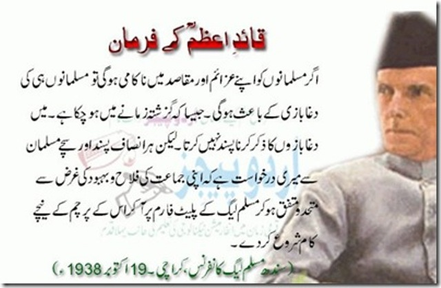 quaid e azam as a great leader essay in urdu Search results quaid-e-azam's dream jinnah was no doubt a great visionary who carved a separate state out of united and geographically contiguous india.