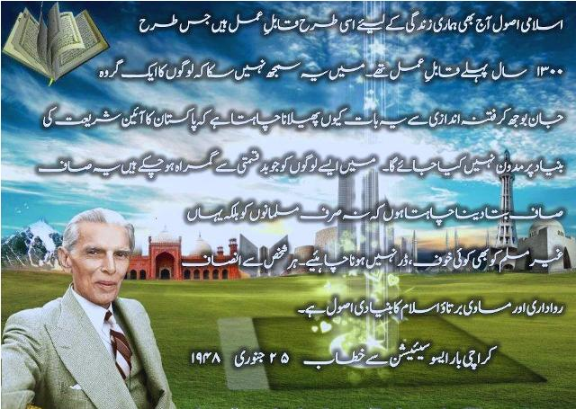 quaid e Azam Day 2015  sms text messages