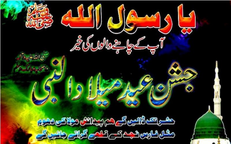 New 12 Rabi ul Awwal 2014 Latest SMS Messages Collection
