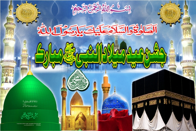 Eid milad un nabi mubarak wallpapers pics eid cards greetings for 12 rabi ul awal decoration