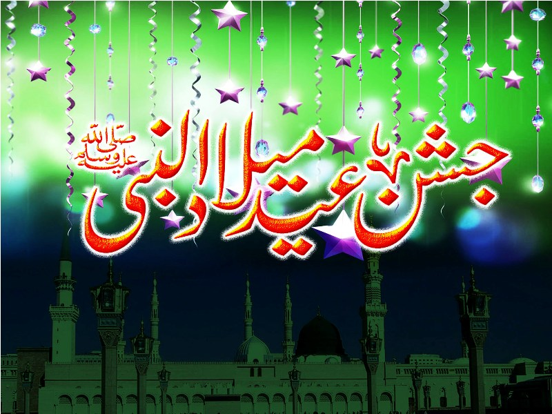 Eid milad un nabi mubarak wallpapers pics eid cards greetings for 12 rabi ul awal decoration pictures