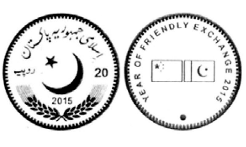Pak China friendship currency coin of Rs.20