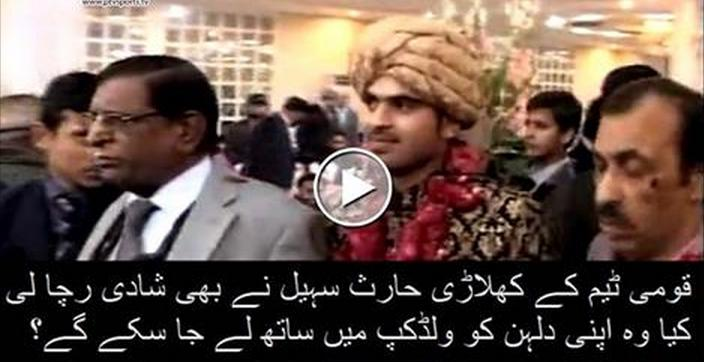 haris sohail gets married