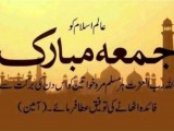 Jumma Mubarak hd urdu poetry