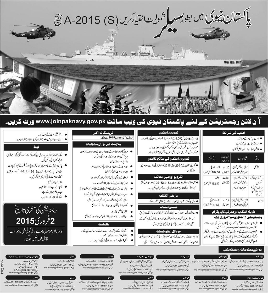 Government Jobs 2015 in Pakistan Navy as Sailor | Don PK