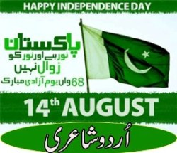 freedom Poetry Pakistan independence day