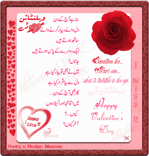 Happy Valentine Day SMS in Urdu