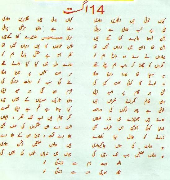 indepence day speech in urdu Independence day speech by students - free download as word doc (doc), pdf file (pdf), text file (txt) or read online for free.