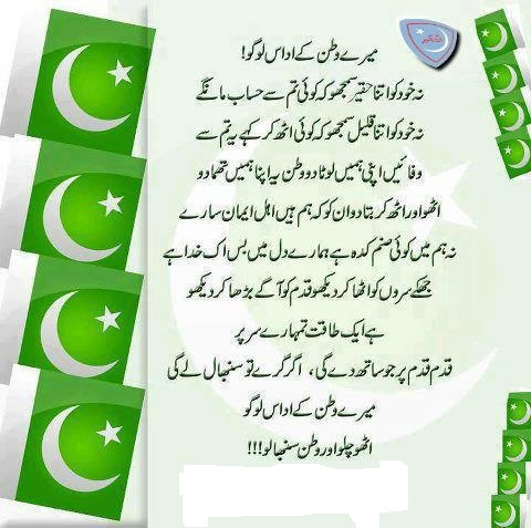 aug independence day shayari in urdu 14 independence day poems songs in urdu