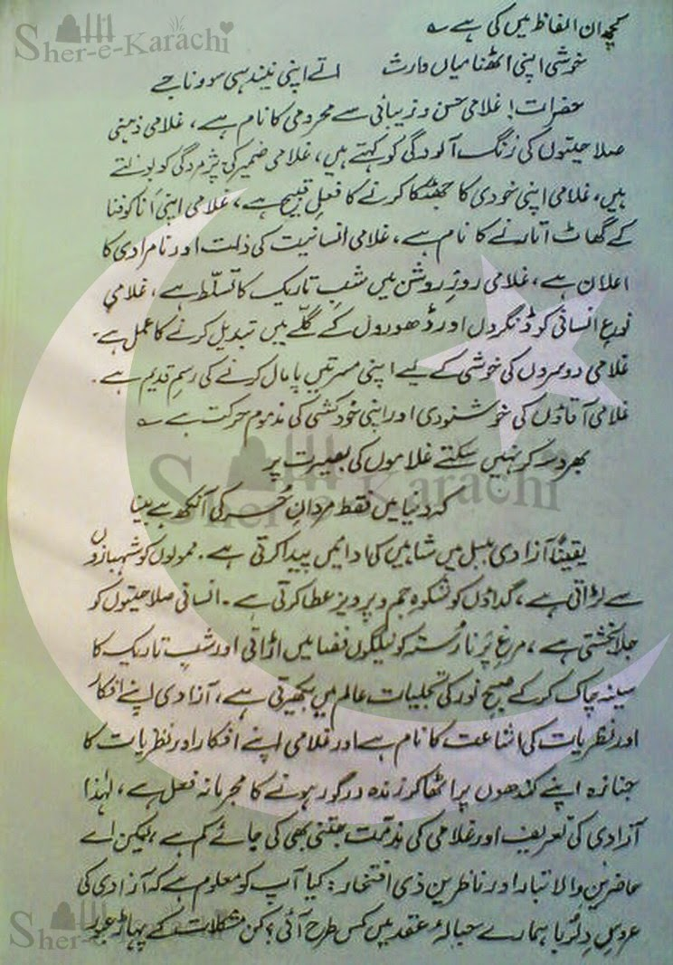 essay on independence day of pakistan in urdu