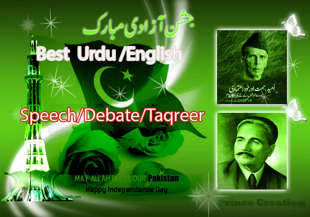14 August Urdu Speeches for Independence Day of Pakistan | Donpk