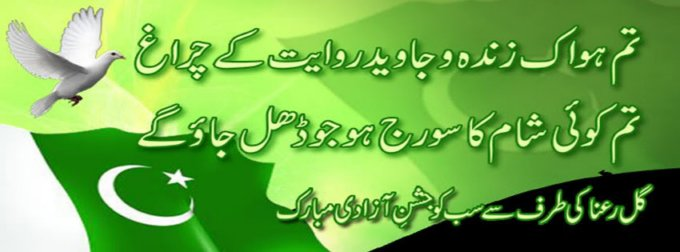 Pakistan-Independence-day-hd-wallpapers