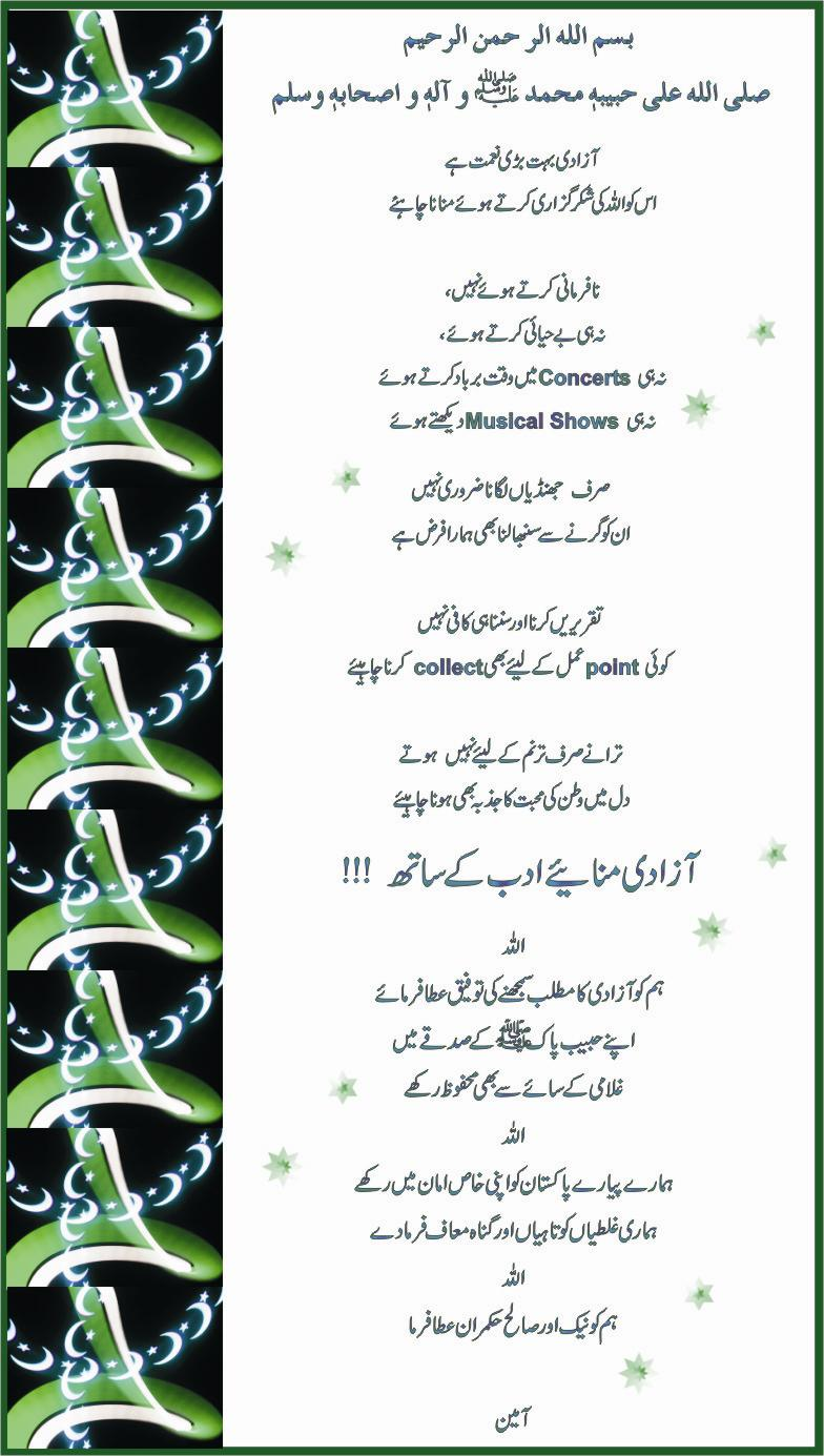14 aug independence day shayari in urdu independence day poetry 14th day