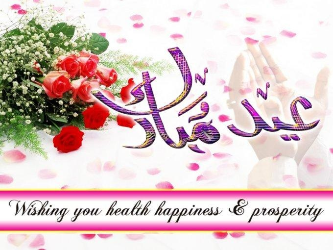 Happy Eid Mubarak SMS Greetings  Eid Cards 2015