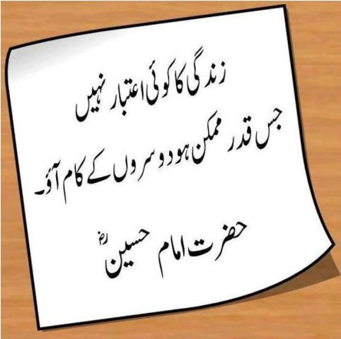 Huzrat Imam Husain  SMS Quotes Messages