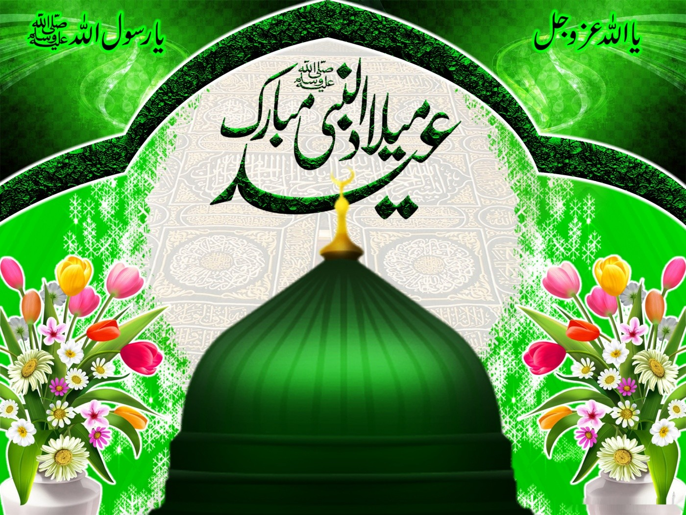 Rabi Ul Awal Mubarak Wallpapers hd islamic pics