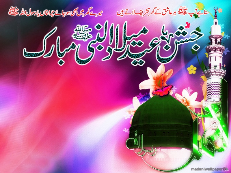 Rabi ul Awwal Mubarak Wallpapers Hd