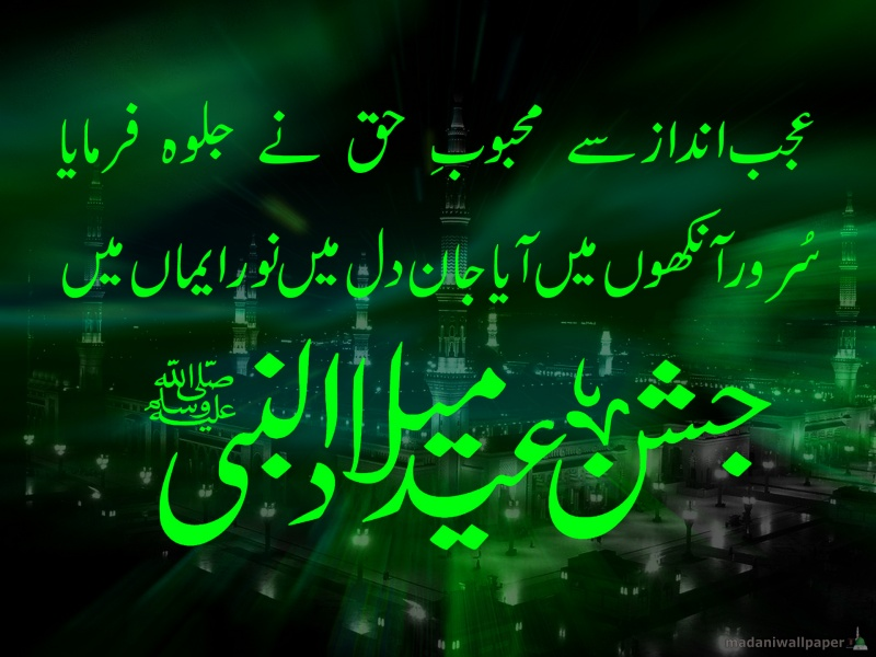 Eid Milad un Nabi | Most HD Wallpapers Pictures