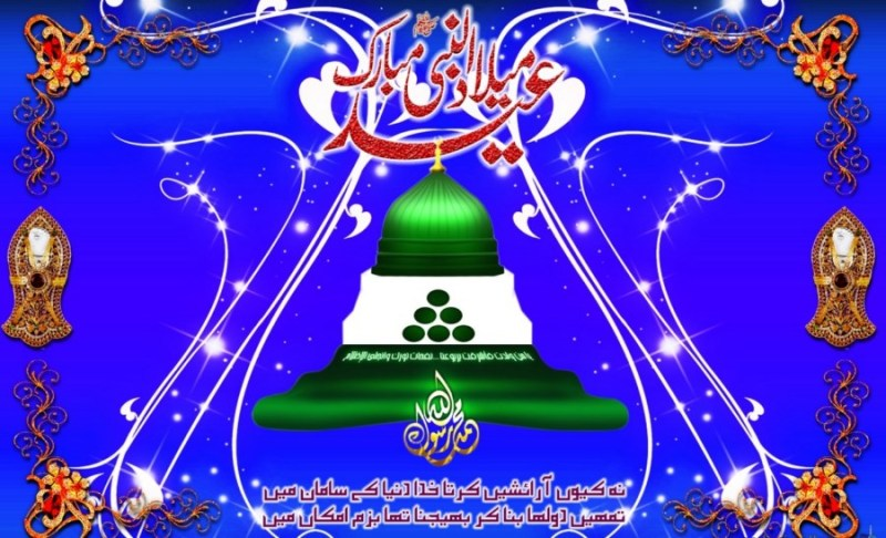 Rabi ul Awwal Mubarak Wallpapers