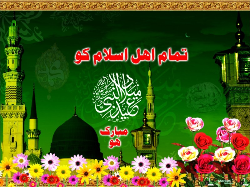 12 Rabi ul Awal Mubarak SMS Text messages Islamic Poetry collection