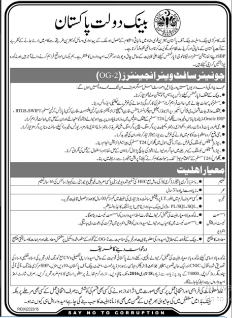Software Engineer Jobs in Government Sector