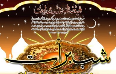 islamic shab e barat quotes dua