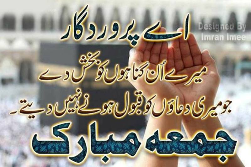 Image result for jumma mubarak