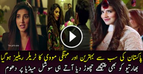 Pakistani Movie Dobara Phir Se Trailer Released