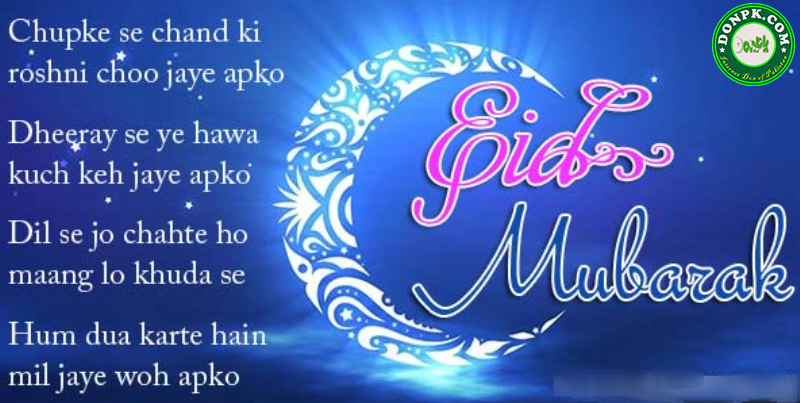 Eid_Chand_Raat_Mubarak_Wallpaper_quotes_sms104