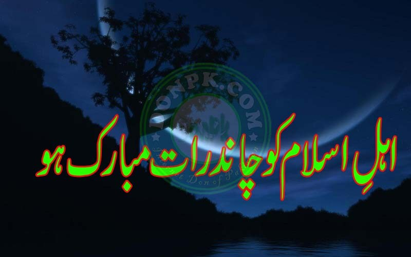 Eid_Chand_Raat_Mubarak_Wallpaper_quotes_sms107