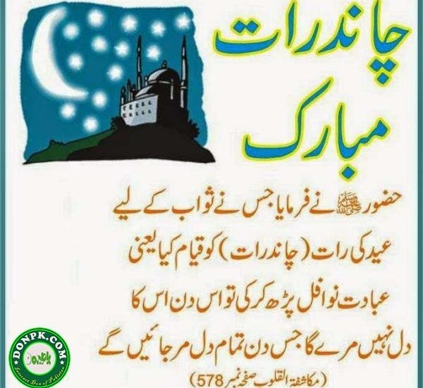 Eid_Chand_Raat_Mubarak_Wallpaper_quotes_sms108
