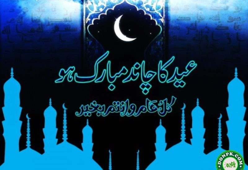 Eid_Chand_Raat_Mubarak_Wallpaper_quotes_sms110