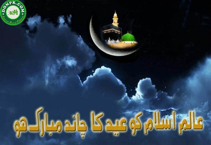 Chand Raat Mubarak Wallpapers Images Photos Wishes Sms