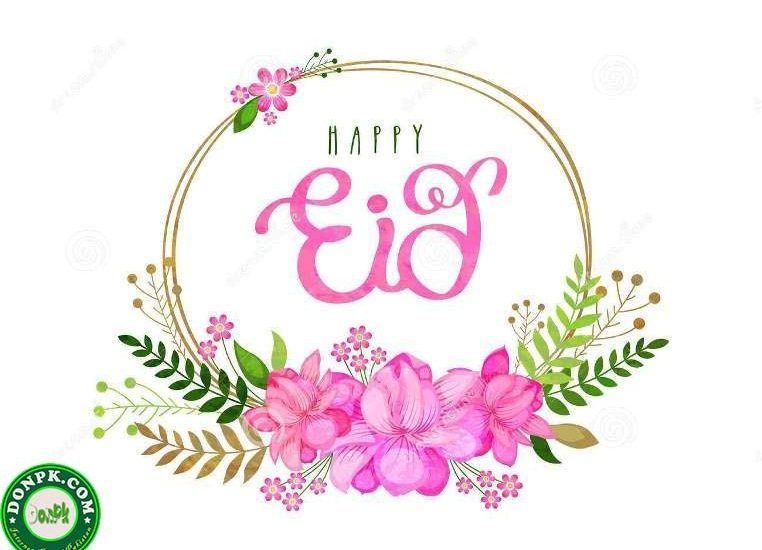 eid sms, eid messages in english text