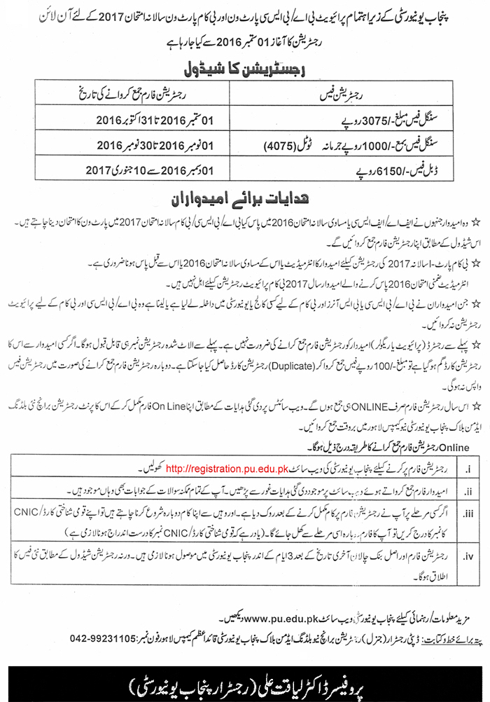 Punjab University registration Schedule 2017