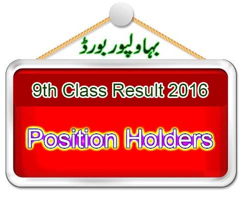 Bise Bahawalpur Position Holders Board toppers 9th Class Result 2016