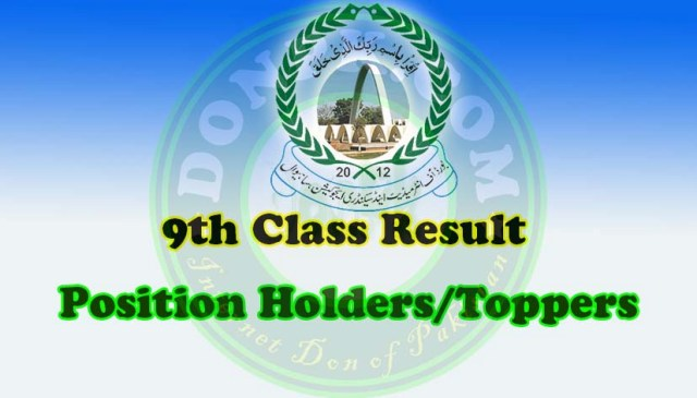 SSC Part 1 9th Class Result 2017 Bise Sahiwal Board