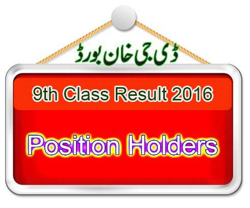 Bise DG Khan Position Holders Board toppers 9th Class Result 2016