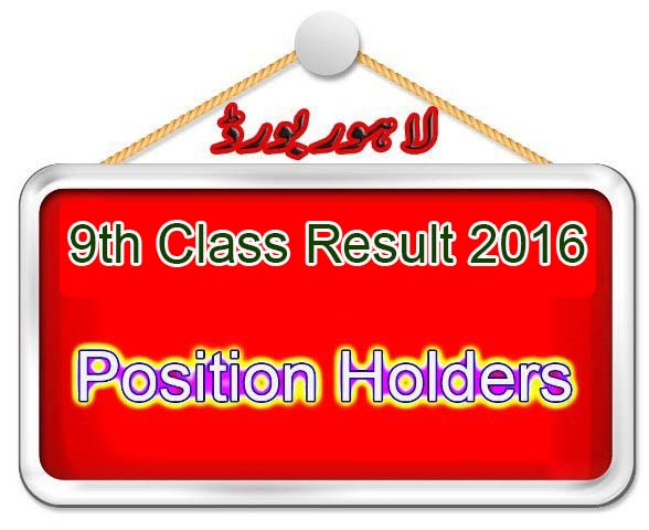 Bise Lahore Position Holders Board toppers 9th Class Result 2016