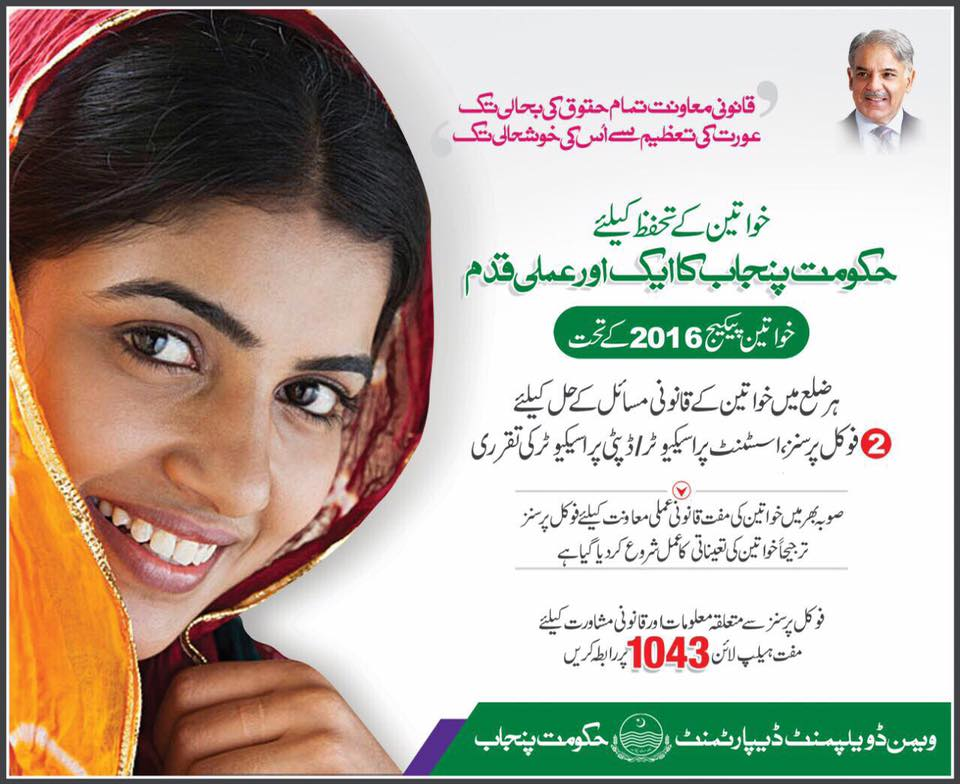 Punjab Government Women Protection law 2016 Packages