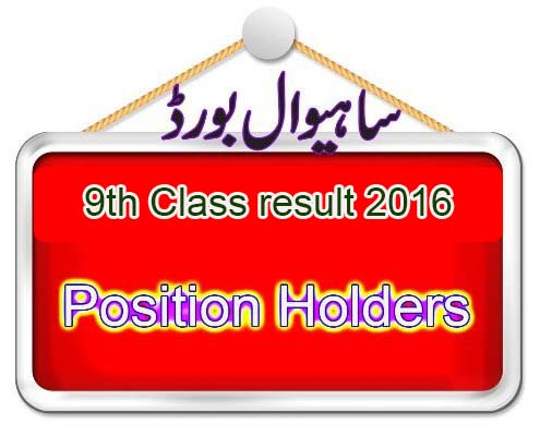 Bise Sahiwal Position Holders Board toppers 9th Class Result 2016