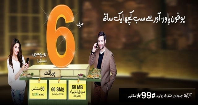 Ufone Power Hour offer detail subscription