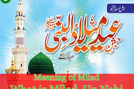 What is milad name meaning and definition