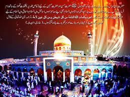 Islamic Wallpapers with Urdu quotes