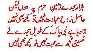 Islamic Poetry of Muharam