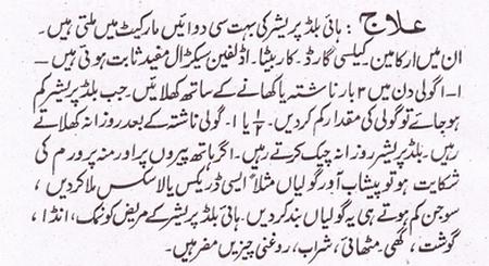 Heart Care Tips In Urdu