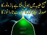 jashan e Eid Milad Un Nabi Poetry