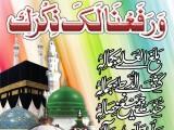 Celebration of Prophet Muhammad birthday